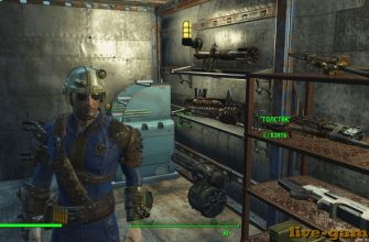 id предметов в Fallout 4