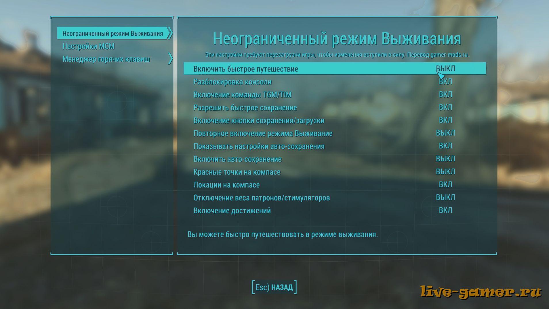 режим выживания Fallout 4