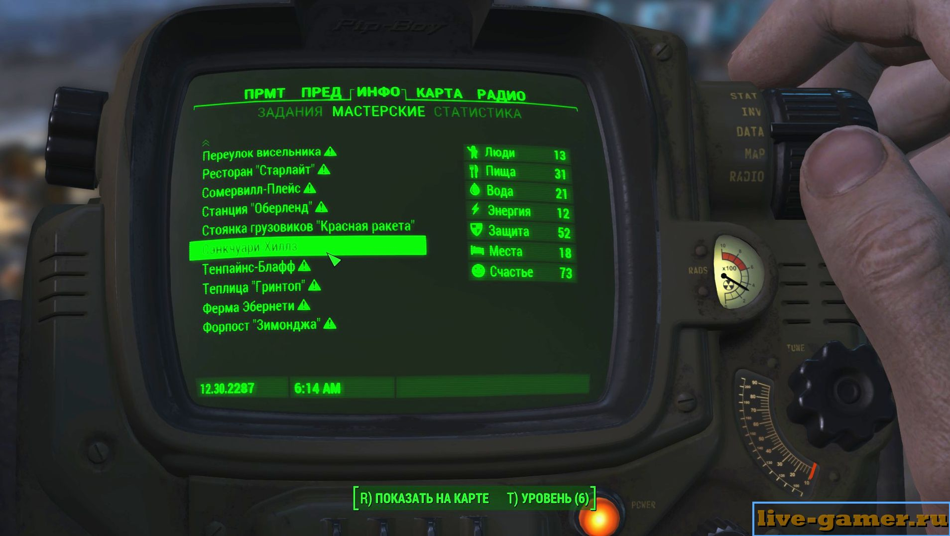 Как повысить уровень счастья в Fallout 4