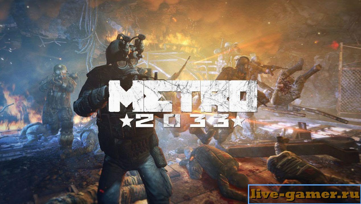Все концовки игры Метро 2033