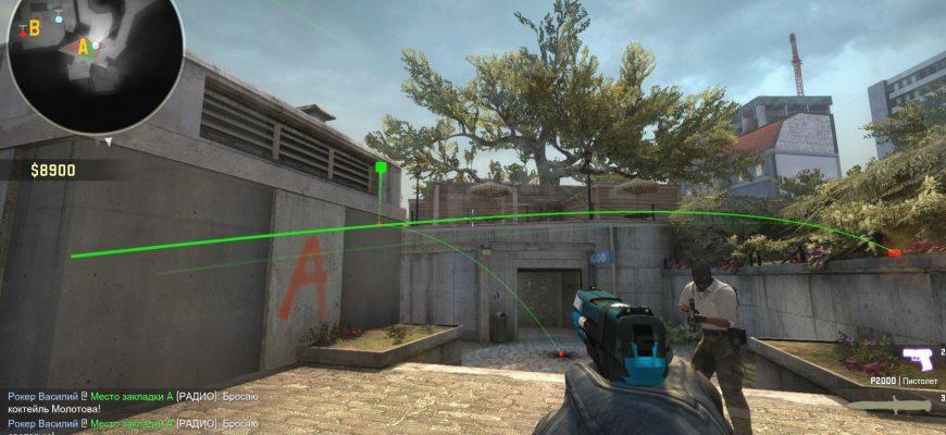 Как включить траекторию гранат в CS:GO