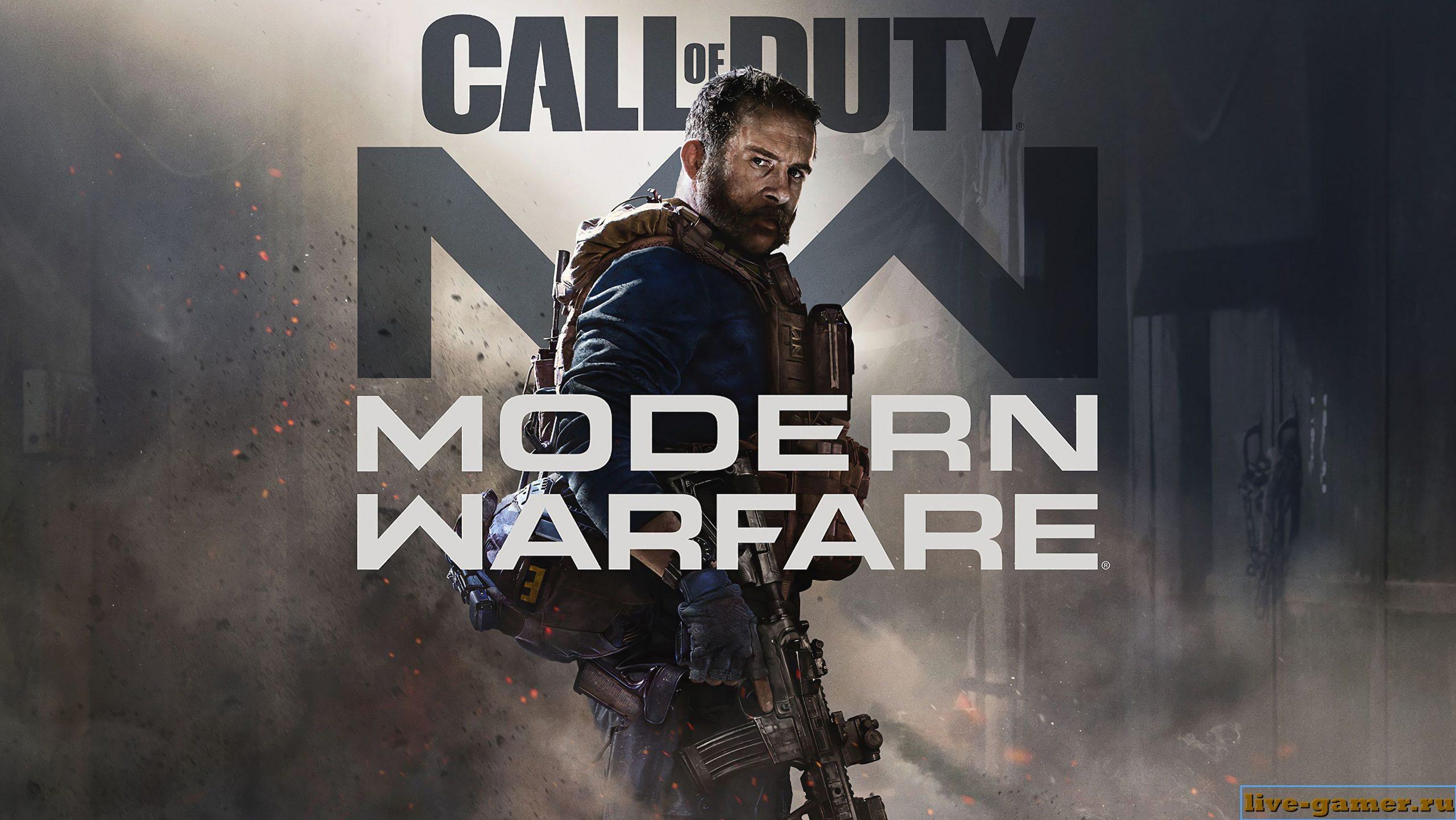 Системные требования к игре Call of Duty Modern Warfare [2019]