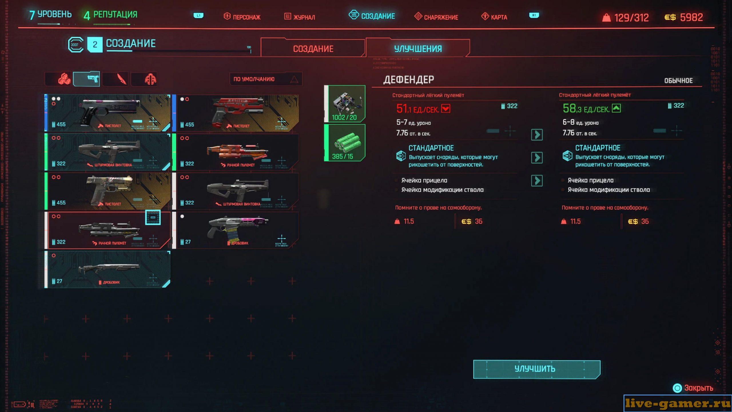 Как улучшить оружие в Cyberpunk 2077